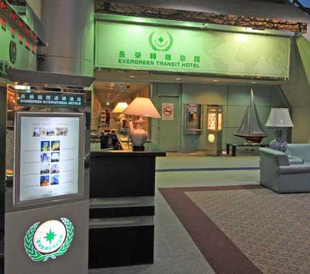 Evergreen Airside Transit Hotel
